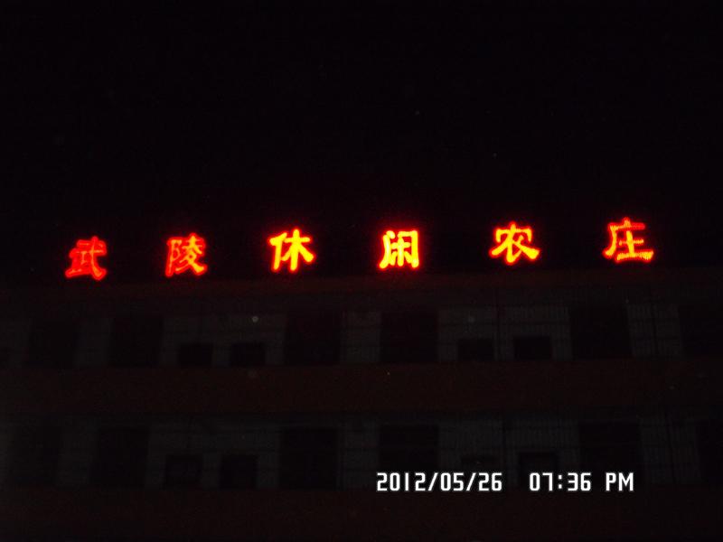 武陵农庄楼顶发光字