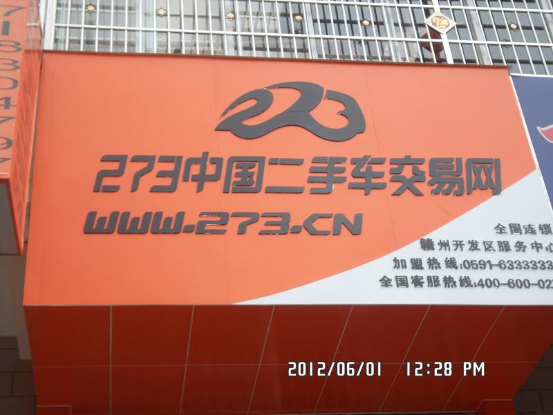 273中国二手车交易网