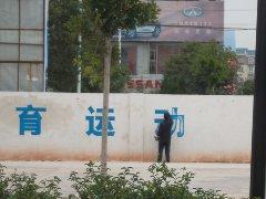 湖南四建工地墙体写字