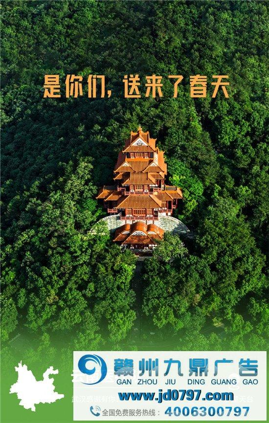 32张海报、352字短片:武汉向中国鞠躬!