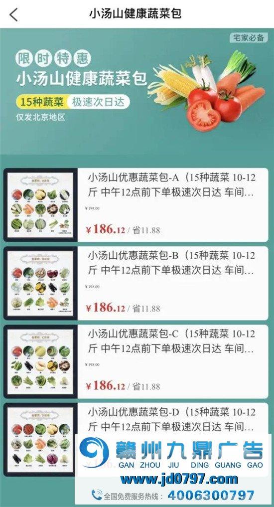 """""""跨界狂魔""""中石化开始卖菜,这波借势哄骗太秀了!"""