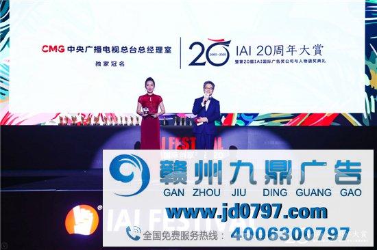 IAI国际创享节2020圆满结束!